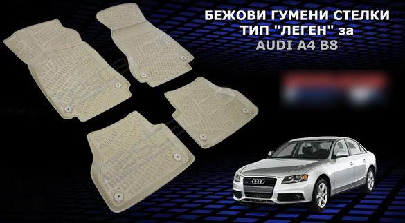 БЕЖОВИ гумени стелки тип-леген за Audi A4 B8 / Ауди А4 Б8 (2007-2015)