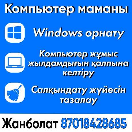 Программист, установка Windows, очистка и оптимизация ноутбуков, выезд