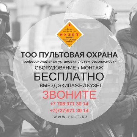 Кузет в Алматы, охрана офисов квартир и частных домов