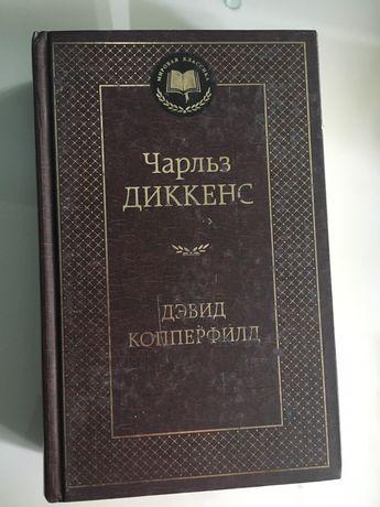Книга Диккенс «Дэвид Копперфильд»