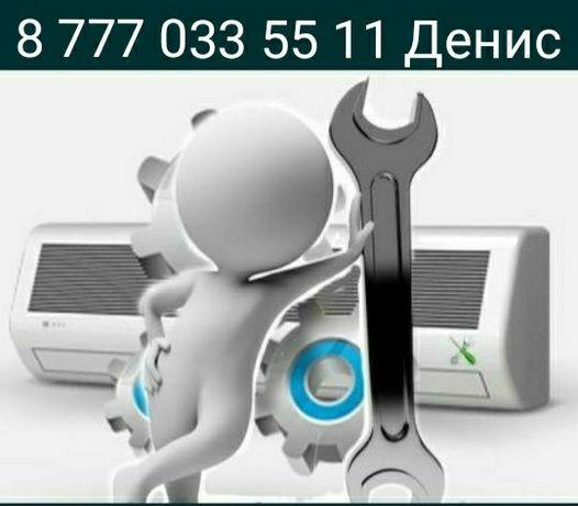 Заправка, ремонт и чистка кондиционеров в Алматы.