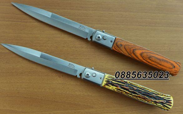 Автоматичен нож / дължина 31 см /