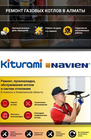 Ремонт котлов Китурами kiturami Навьен navien