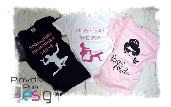 Тениски с щампа за ергенско парти, моминско парти, щампи