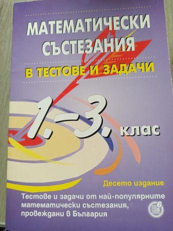 Сборник със задачи за 1-3 клас
