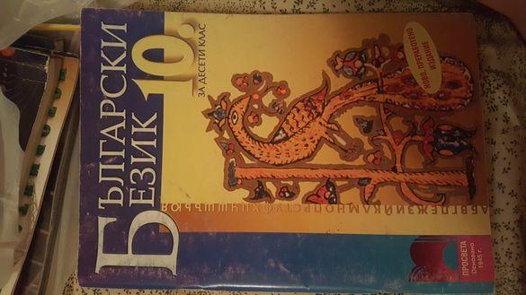 Български и литература,Физика,Христоматия за 9 и 10 клас