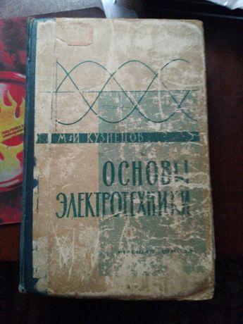 Книга основы электротехники