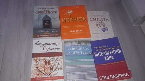 Книги за личностно развитие