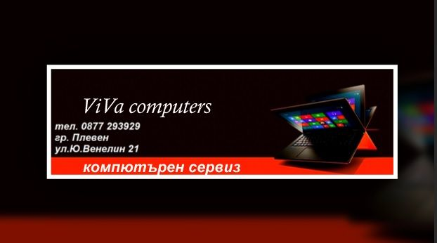 Компютърни услуги - Компютърен сервиз гр. Плевен - image 1