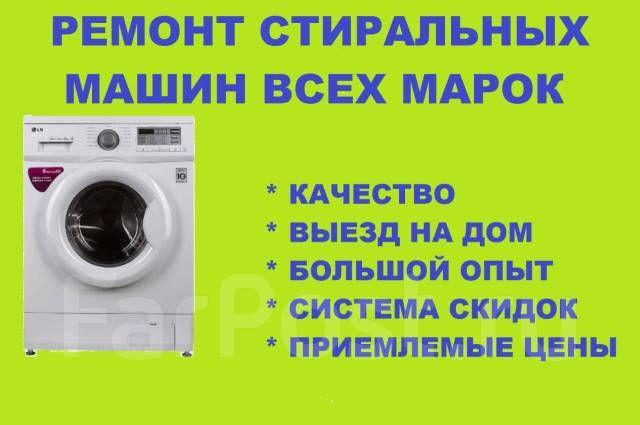 Профессиональный ремонт, установка стиральных машин.