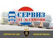 сервиз за камиони Видин