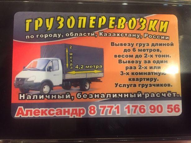 Груза перивозки Город Межгород РФ.