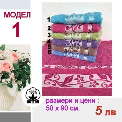 Хавлиени кърпи 100% памук отлично качество от 5 лв