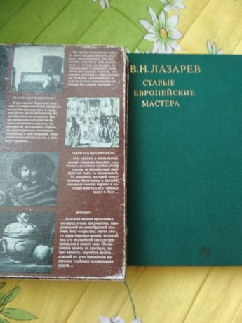 Книги за изобразително изкуство