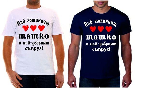 Тениски с надпис