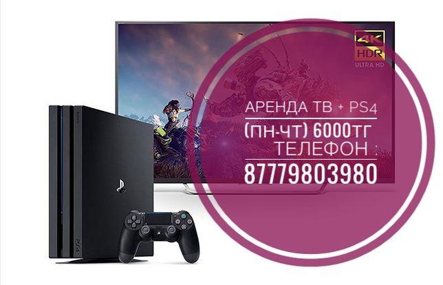 Аренда,  прокат SonyPlaystation4, телевизоров , PS4, TV
