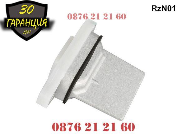 Резистор за вентилатор парно реостат Нисан NISSAN X-TRAIL T30 Maxima