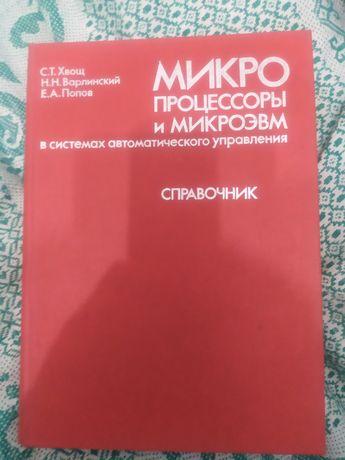 Книги по радиоэоектронике