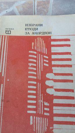 Школа за акордеон Етюди