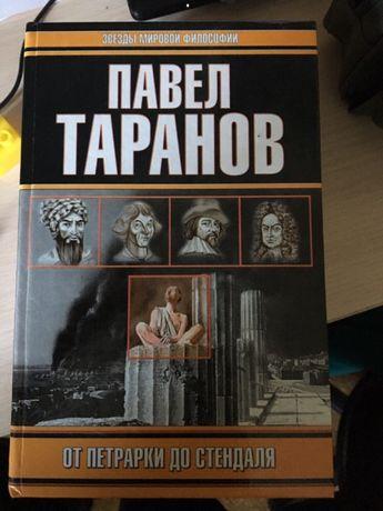 Павел Таранов психология и философия