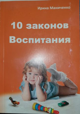 Продам серию книжек - малышек о воспитании детей