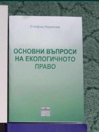 Нов учебник по Екологично право