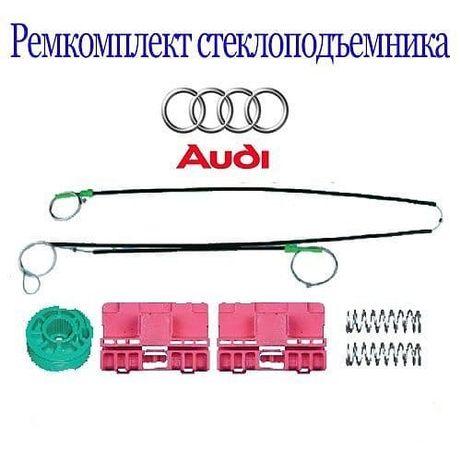Audi A6 C5. Ремкомплект стеклоподъёмника. Алматы. Доставка в регионы