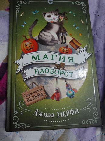 Книги для девочек про магию