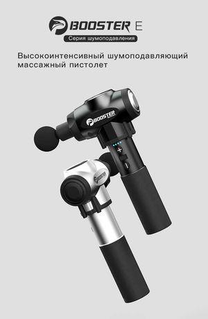 Массажный пистолет (перкуссионный массажер)