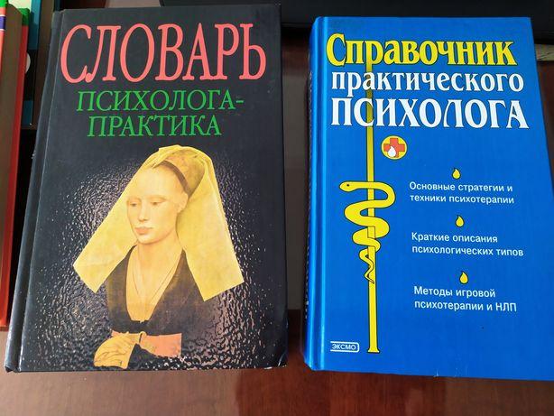 Книги по психологии для школ и детских садов