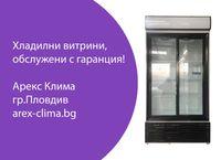 Хладилни Витрина - Обслужена, С Гаранция