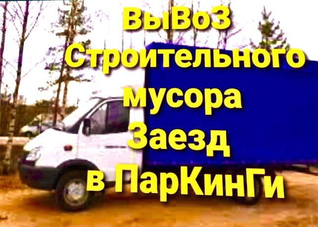 Вывоз мусора газель открытый 4.20