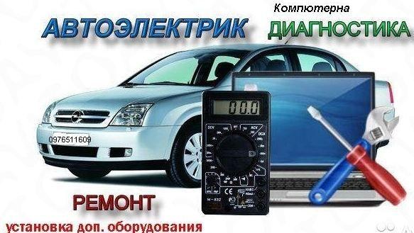 Автоэлектрик Ремонт Стартеров и Генераторов работаем круглосуточно