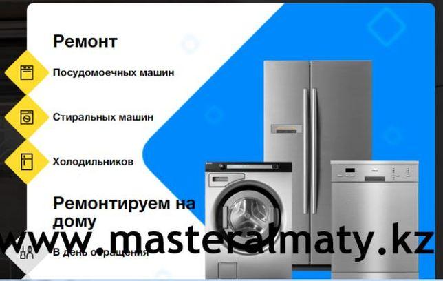 Ремонт Духовок Электроплит Морозильника Стиральных машин Холодильников