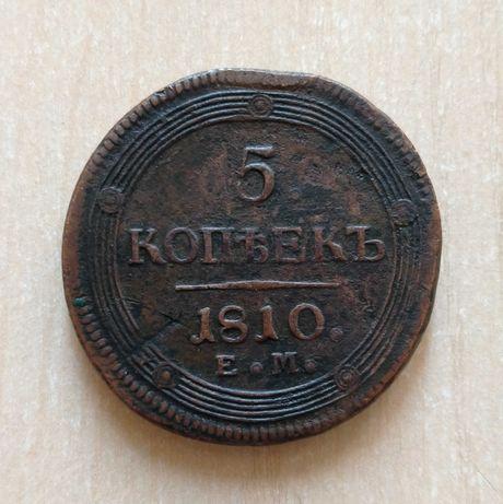 5 копеек 1810 года ЕМ Кольцевик