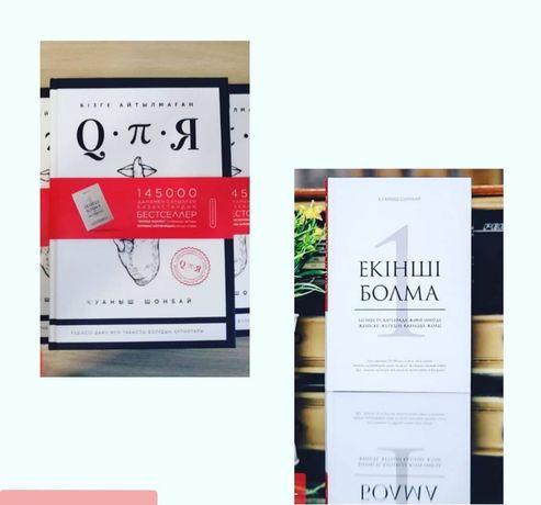 """""""Кұпия"""", """"Екінші болма"""" автор Куаныш Шонбай"""