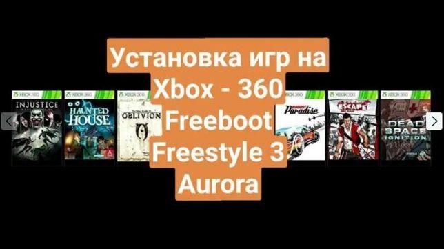 Игры на Xbox 360 Freeboot Фрибут Freestyle 3 Aurora