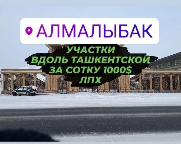 Продаётся участки в п. Алмалыбак (КИЗ), ЛПХ, вдоль трассы!