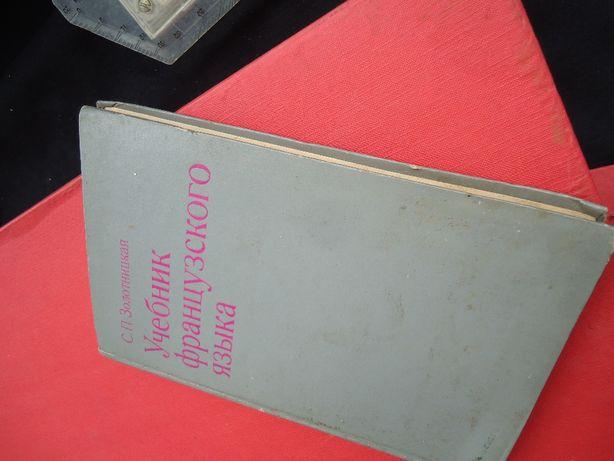 Отличный учебник книга Французский язык Советских умных времен 1975 г