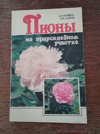 Книги о цветах