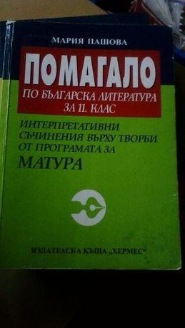 учебници и помагала
