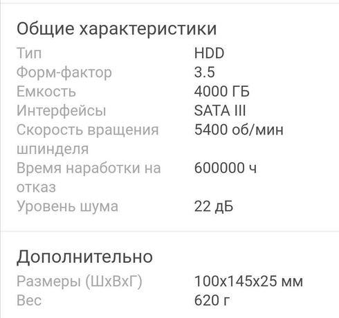 Жёсткий диск Toshiba 4 TB