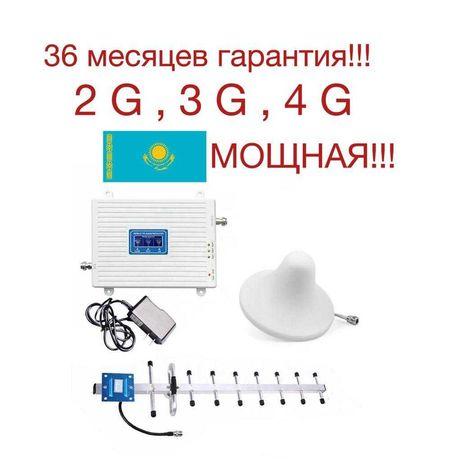 Усилитель сотовой связи,4G,Репитер/Сеть интернета Жезказган от 16999!