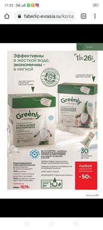 Стиральный биопорошок для белых и светлых тканей Home Gnome Greenly