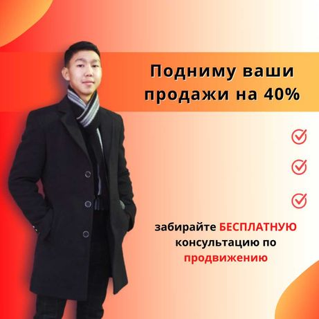 Таргетолог, SMM- щик, таргетированная реклама