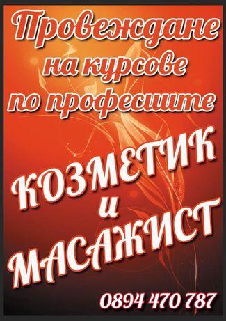 Провежда курсове по професиите Масажист и Козметик