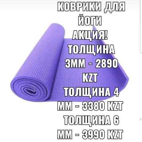 Коврики для йоги новые с доставкой