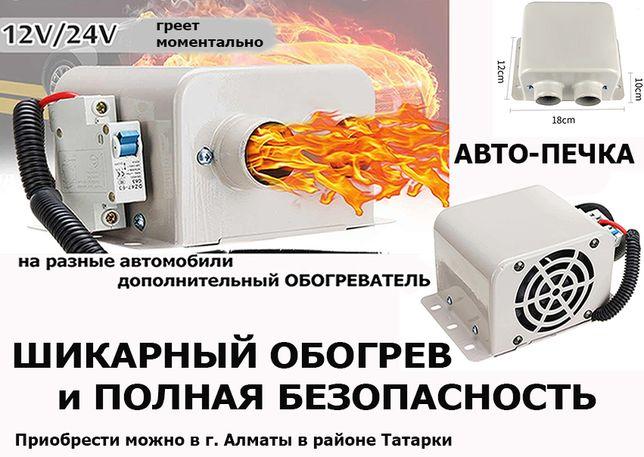 В салон на машину доп ОБОГРЕВАТЕЛЬ авто-печка электрическая 12/24v ФЕН
