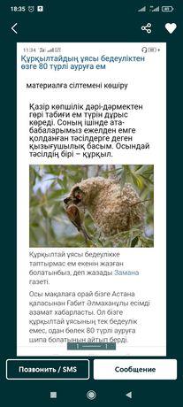 Гнездо ремез лечения бесплодия