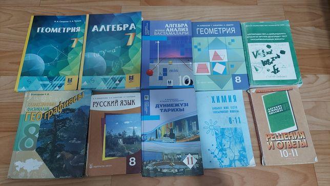 Книги тарих, алгебра, геометрия, география, русский язык, химия